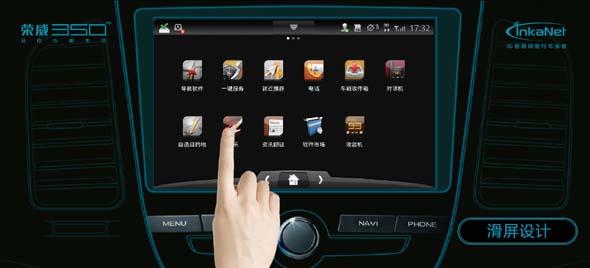 荣威350 inkanet智能网络行车系统2.0版