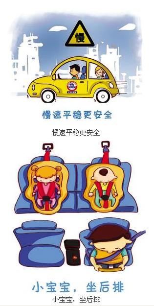 儿童交通安全教育的知识-厂商聚焦资讯-爱驾网资讯